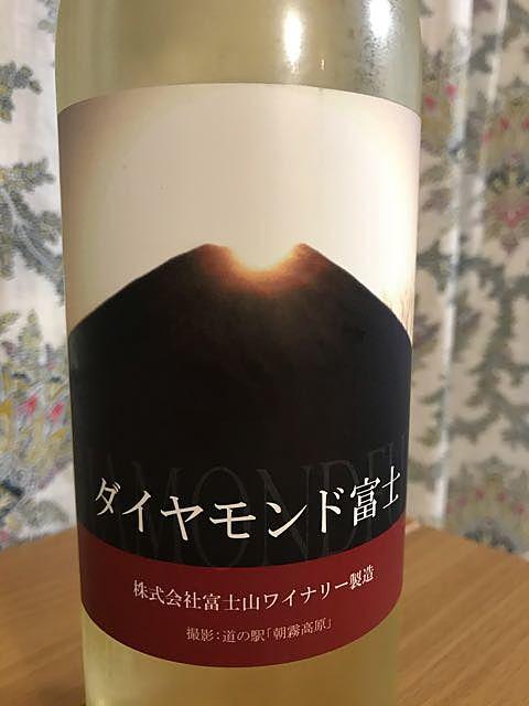 富士山ワイナリー ダイヤモンド富士
