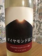 富士山ワイナリー ダイヤモンド富士(2019)