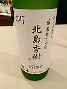葡萄作りの匠 北島秀樹 Kerner(2017)