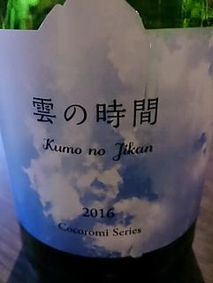 ココファーム・ワイナリー こころみシリーズ 雲の時間 2016