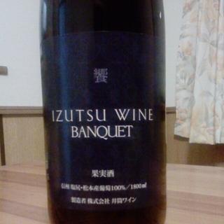 Izutsu Wine Banquet 赤