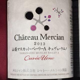 Ch. Mercian 山梨マスカット・ベーリーA キュヴェ・ウエノ
