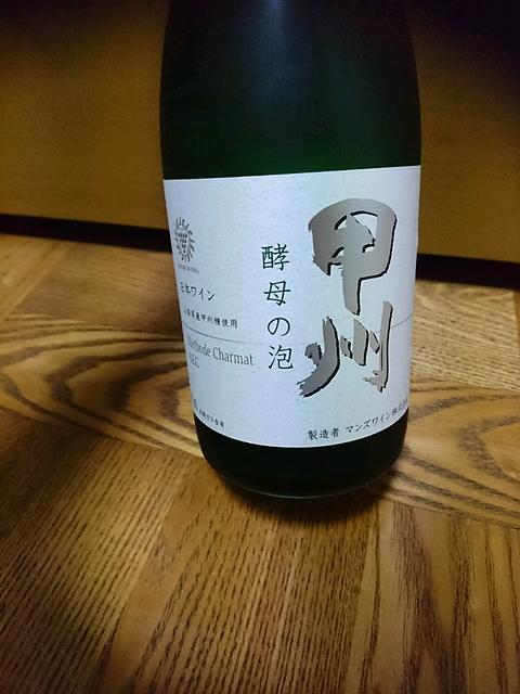 写真(ワイン) by 山本渉