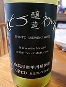 しんとう醸造わいん 山梨県産甲州(2016)