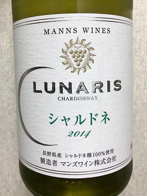 マンズワイン Lunaris シャルドネ
