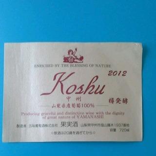 五味葡萄酒 Koshu 甲州 樽発酵