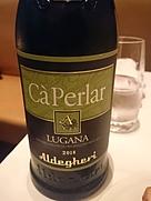 アルデゲーリ ルガーナ カ・ペルラー