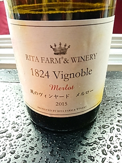 Rita Farm & Winery 風のヴィンヤード メルロー