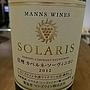 マンズワイン Solaris 信州 カベルネ・ソーヴィニヨン(2012)