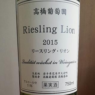 高橋葡萄園 Riesling Lion