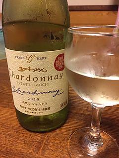 五一わいん Estate Goichi Chardonnay