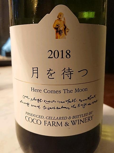Coco Farm & Winery 月を待つ 2018(ココ・ファーム・ワイナリー)