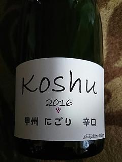 敷島醸造 Koshu 甲州にごり 辛口