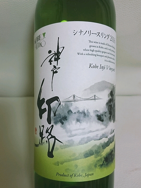 Kobe Wine 神戸印路 シナノリースリング
