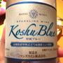 マンズ・ワイン コウシュウ・ブルー