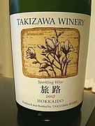 Takizawa Winery 旅路 Sparkling(2017)