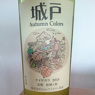 城戸ワイナリー Autumn Colors ナイヤガラ 桔梗ヶ原