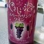 サッポロ やさしい泡のスパークリングワイン 赤