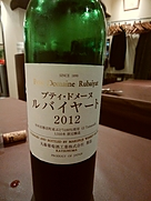 丸藤葡萄酒 プティ・ドメーヌ ルバイヤート(2012)