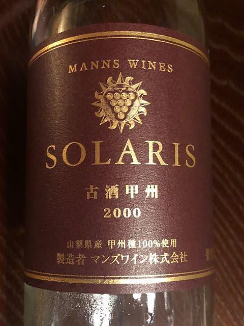 マンズワイン Solaris 古酒甲州