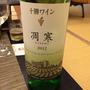 十勝ワイン 凋寒 セイオロサム 白(2012)