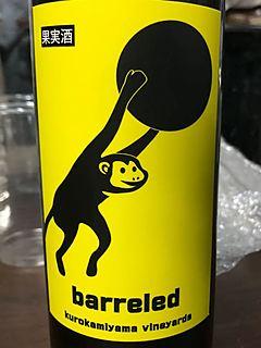 Kurokamiyama Vineyards Barreled(クロカミヤマ・ヴィンヤーズ バレルド)
