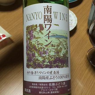 佐藤ぶどう酒 南陽ワイン 赤