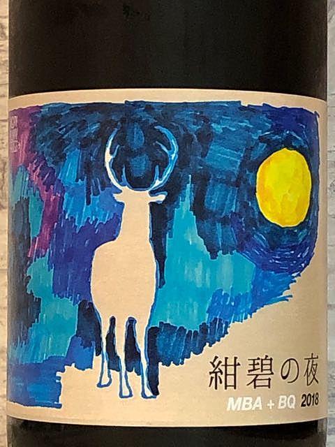 Dom. Hide × marché aux vins 紺碧の夜 2018(ドメーヌ・ヒデ マルシェ・オー・ヴァン)