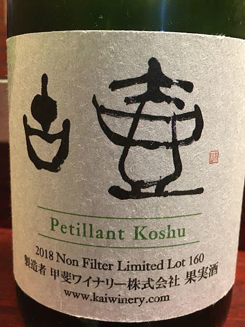 甲斐ワイナリー 古壺 Petillant Koshu(ココ ペティアン甲州)