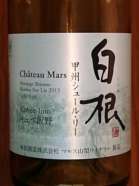 Ch. Mars 白根 甲州 シュール・リー Cuvée Iino(キュヴェ・イイノ)