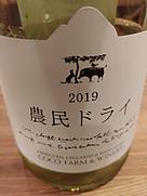 ココ・ファーム・ワイナリー(2019)