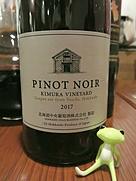 千歳ワイナリー 北ワイン ピノノワール(2017)