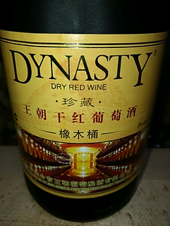 Dynasty 珍蔵 王朝干红葡萄酒 橡木桶