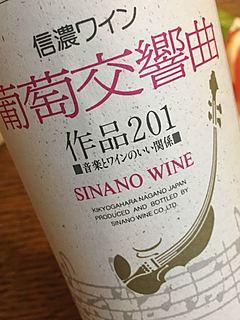 信濃ワイン 葡萄交響曲 作品201 赤
