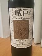 プライベート・リザーブ ピノ・ノワール(2009)
