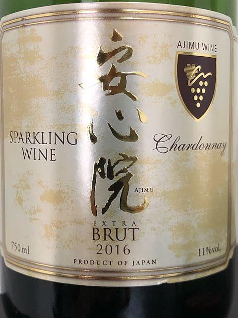 安心院 Sparkling Chardonnay Extra Brut(アジム スパークリング シャルドネ エクストラ・ブリュット)