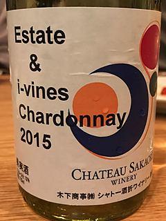 シャトー酒折ワイナリー Kisvin & i-vines Chardonnay
