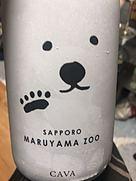 サッポロ マルヤマ・ズー シロクマ・ブリュット