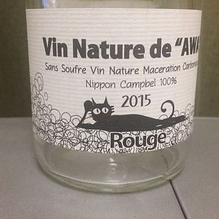 ヒトミワイナリー Vin Nature de Awa Rouge