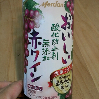 メルシャン おいしい 酸化防止剤無添加 赤ワイン まろやか