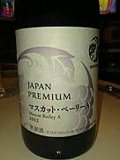 サントリー Japan Premium マスカット・ベーリーA(2012)