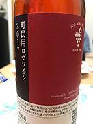十勝ワイン 町民用ロゼワイン(2017)
