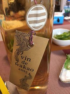 マルサン葡萄酒 Vin de Wakao 2015(若尾果樹園 ヴァン・ド・ワカオ)