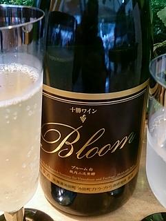 十勝ワイン Bloom Brut