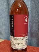 十勝ワイン 町民用ロゼワイン(2020)