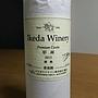 Ikeda Winery Premium Cuvée 甲州 樽熟(2015)