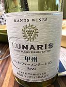 マンズワイン Lunaris 甲州 バレル・ファーメンテーション(2015)