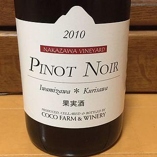 ココファーム・ワイナリー Nakazawa Vineyard Pinot Noir