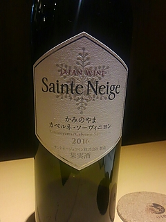 Sainte Neige かみのやま カベルネ・ソーヴィニヨン