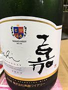 高畠ワイン 嘉 yoshi スパークリング シャルドネ